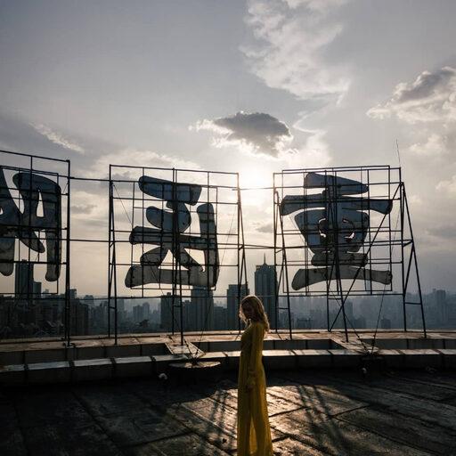 Прогулки по Чунцинским крышам