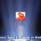 Футбольные туры вМадрид