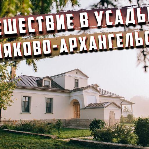 Что посмотреть в Липецкой области / Путешествие в усадьбу Скорняково-Архангельское